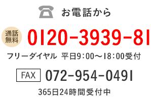 フリーダイアル0120-3939-81FAX072-954-0491